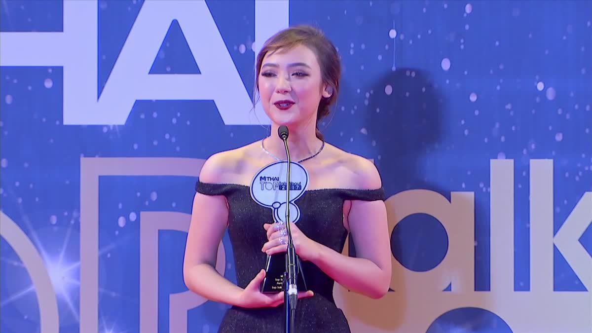 พลอย ชมพู ญานีน ภารวี ไวเกล รับรางวัล Top Talk About Artist 2017