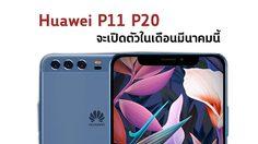 Huawei ประกาศเปิดตัวรุ่นเรือธงตระกูล P11 P20 อย่างเป็นทางการในเดือนมีนา