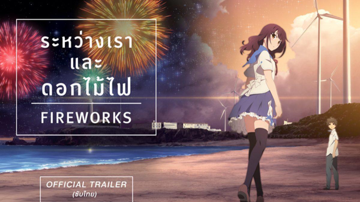 ตัวอย่างภาพยนตร์ Fireworks ระหว่างเราและดอกไม้ไฟ