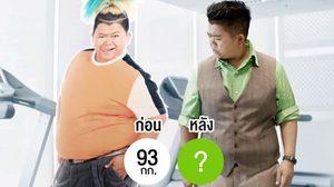 """เคล็ดลับ ลดน้ำหนัก 22 กิโลกรัม แบบสุขภาพดี ของ โก๊ะตี๋ """"หนูทำได้คุณก็ทำได้"""""""