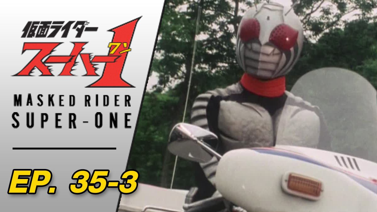 Masked Rider Super One ตอนที่ 35-3