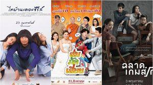 3 ภาพยนตร์ไทย คว้ารางวัลใหญ่ MThai Top Talk-About 2018