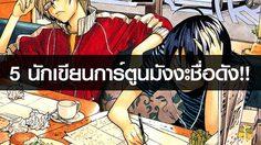 เปิดเผยโฉมหน้าผู้สร้างสรรค์การ์ตูน มังงะ จนดังเป็นพลุแตก !!!!