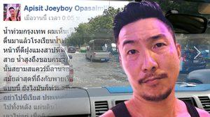 โจอี้ บอย แนะตั้งวันลอกท่อ ทุก 3 เดือน แก้ปัญหาน้ำท่วมกรุง