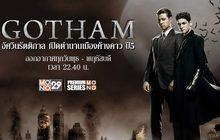 ปูไปยาว | พรุ่งนี้ไม่สาย ส่งท้าย Gotham | ทบทวนก่อนดูซีซั่นอวสานพร้อมกันที่ MONO29