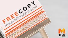 นิตยสารแจกฟรี (FREE COPY) ทางรอดสุดท้ายของนิตยสารไทย?