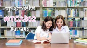 สรุป ประเด็นใหม่ TCAS62 จากงานชี้แจงคัดเลือกบุคคลเข้าศึกษาในสถาบันอุดมศึกษา โดย ทปอ.