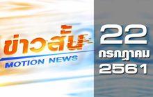 ข่าวสั้น Motion News Break 1 22-07-61