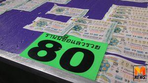 คอหวยชัยนาทแห่ซื้อเลขดัง 72 เหรียญทองซีเกมส์ เกลี้ยงแผง