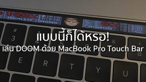 เล่น DOOM ด้วย MacBook Pro Touch Bar แบบนี้ก็ได้หรอ!
