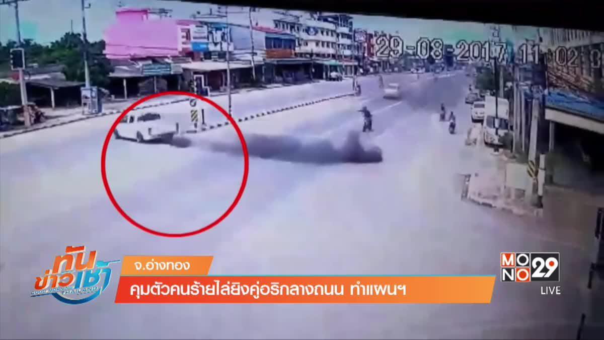 คุมตัวคนร้ายไล่ยิงคู่อริกลางถนน ทำแผนฯ
