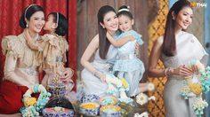 น้องปีใหม่ ฉายแววความสวยตั้งแต่เด็ก งามอย่างไทยควงคู่แม่แอฟถ่ายแบบชุดไทยรับวันแม่