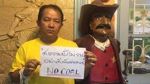 'ศรีสุวรรณ' FB ชวน ปชช. ร่วมค้านสร้างโรงไฟฟ้าถ่านหิน