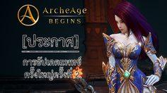 ArcheAge Begins อัปเดตใหญ่ พร้อมเนื้อหาใหม่ ๆ รับรองสนุกมากกว่าเดิม!
