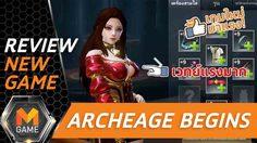 [REVIEW] ArcheAge BEGINS ภาพสวย เพลงเพราะ ระบบดี แต่เกมนี้ไม่หมูนะ