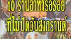 10 ร้านอาหารอร่อยที่ไม่ปิด วันสงกรานต์ 2014