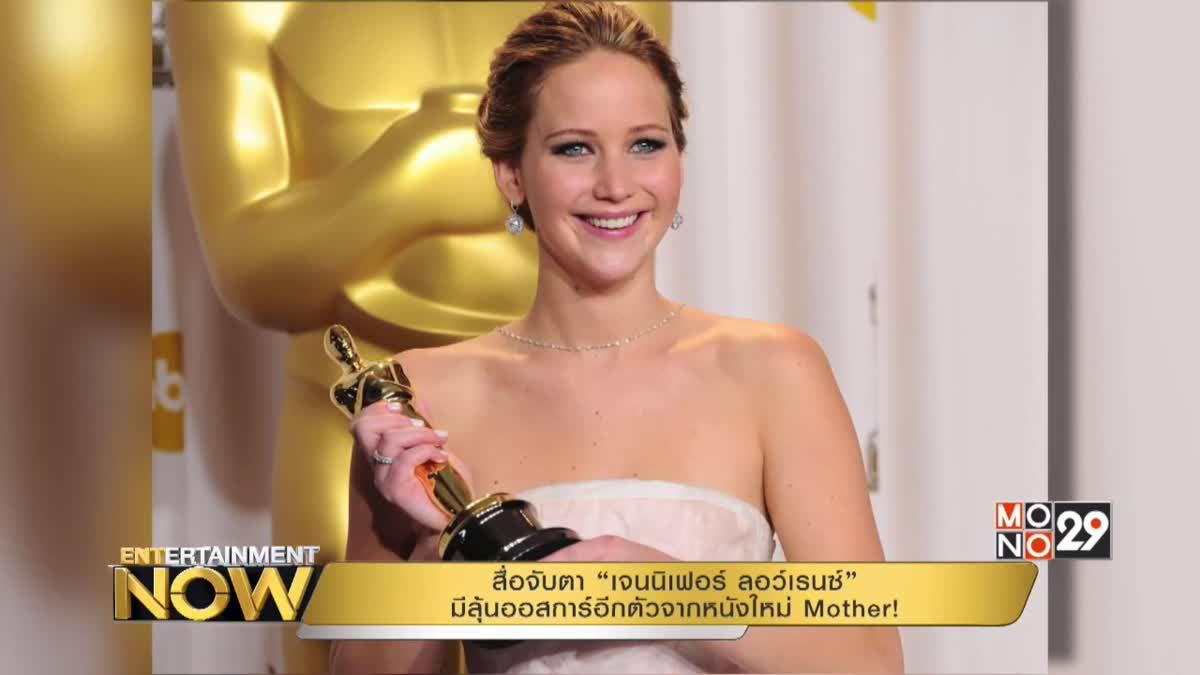 """สื่อจับตา """"เจนนิเฟอร์ ลอว์เรนซ์"""" มีลุ้นออสการ์อีกตัวจากหนังใหม่ Mother!"""