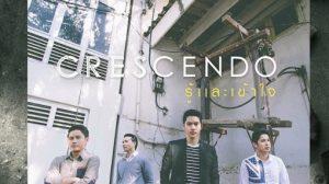 รู้และเข้าใจ – Crescendo