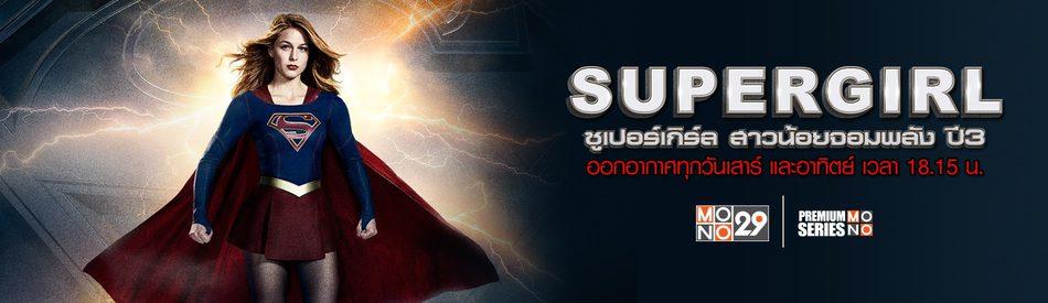 Supergirl สาวน้อยจอมพลังปี 3