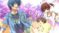 Clannad อนิเมะที่จะทำให้หัวใจของคุณอบอุ่นด้วยความรักของวัยรุ่น