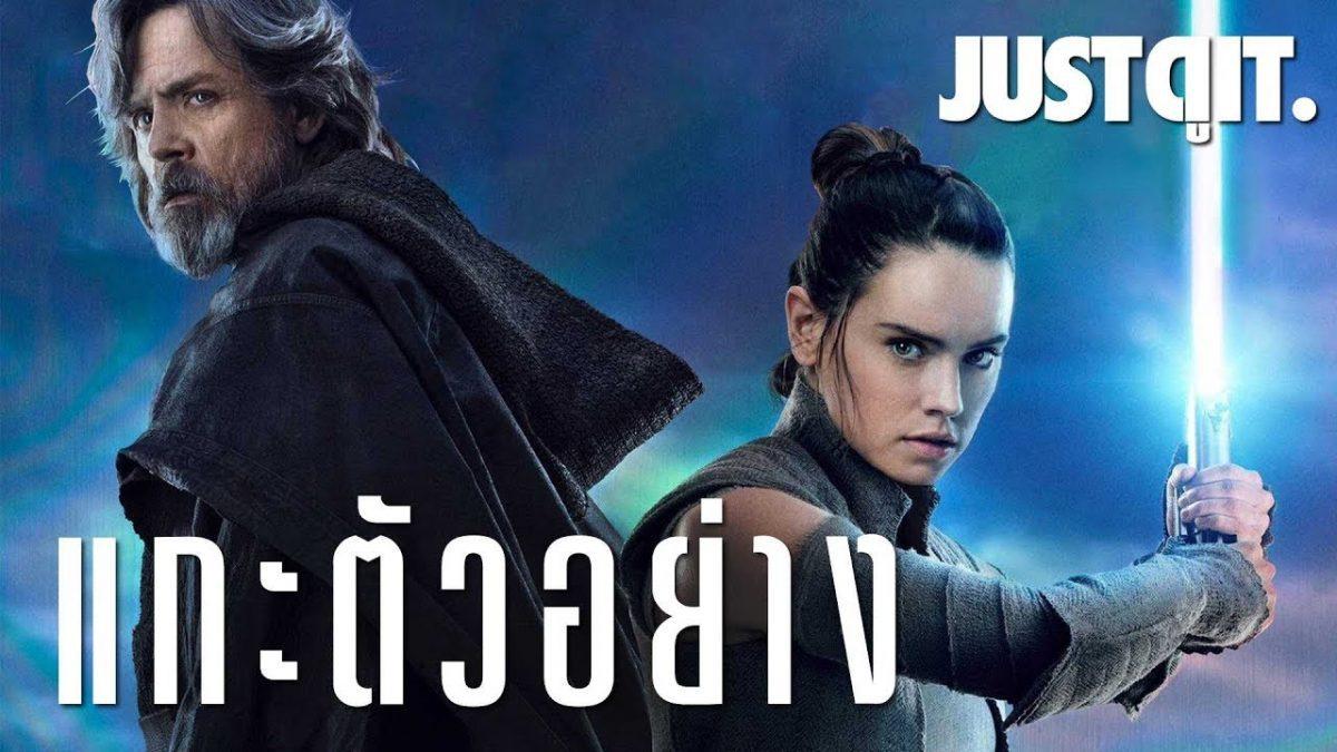 แกะตัวอย่างใหม่ STAR WARS  The Last Jedi ปัจฉิมบทแห่งเจได #JUSTดูIT