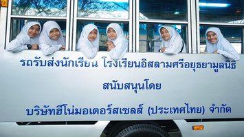 Hino XZU 343R 6ล้อส่งมอบรถบรรทุก โรงเรียนอิสลามศรีอยุธยามูลนิธิ จ.พระนครศรีอยุธยา