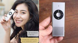 วุ้นแปลภาษามาแล้ว!! Xiaomi เปิดตัว Konjac AI Translator เครื่องแปลภาษา ในราคา 1,500 บาท