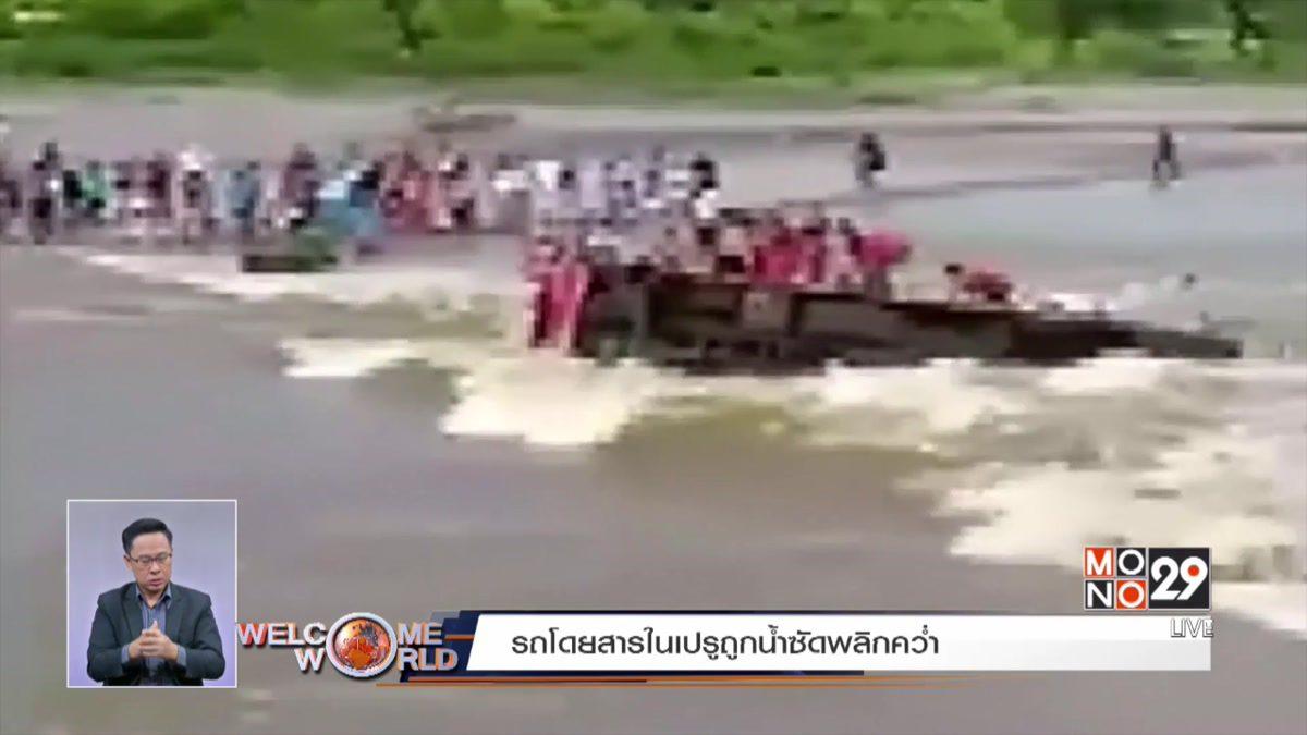 รถโดยสารในเปรูถูกน้ำซัดพลิกคว่ำ