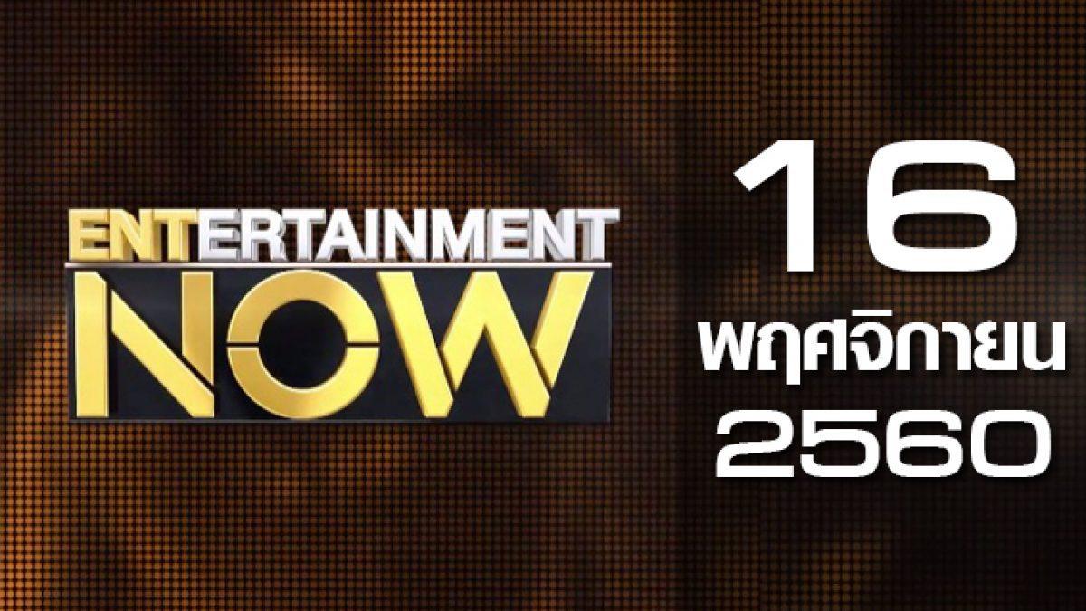 Entertainment Now 16-11-60
