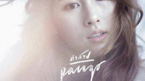 คำสาป – Pango (แป้งโก๊ะ)