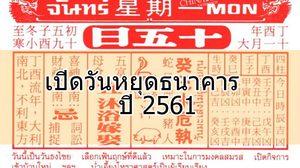 เปิดประกาศ วันหยุดธนาคาร ประจำปี 2561