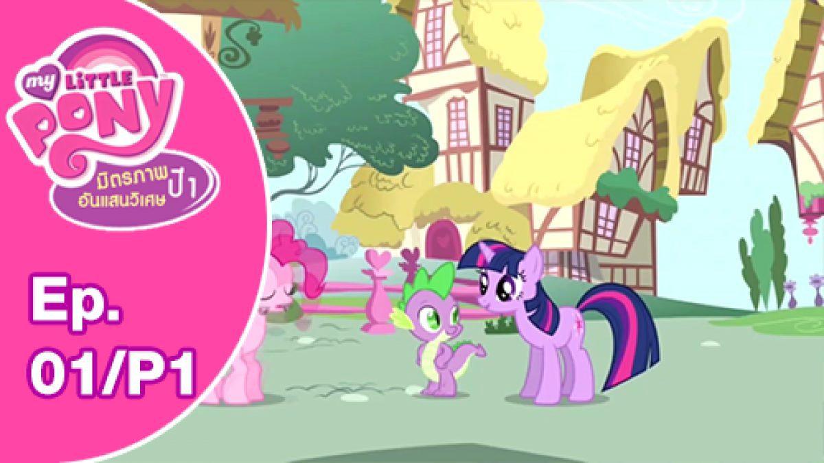My Little Pony Friendship is Magic: มิตรภาพอันแสนวิเศษ ปี 1 Ep.01/P1