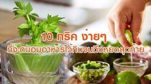 10 ทริค ง่ายๆ ที่จะถนอมอาหารไว้กินจนถึงหยดสุดท้าย