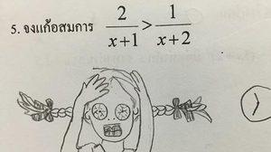 ทำข้อสอบวิชาคณิตไม่ได้ เลยส่งคำตอบครูแบบนี้!