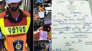 สภ.เมืองนครนายกชี้แจง ปมตำรวจใช้กระดาษโพสอิท เขียนโน๊ตแทนใบสั่ง
