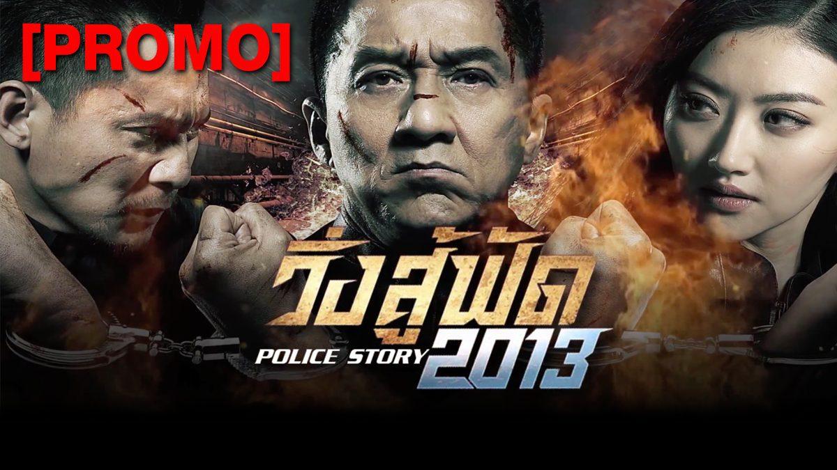 POLICE STORY 2013 วิ่งสู้ฟัด 2013 [PROMO]