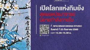 ร่วมงานเสวนา MMTALK ครั้งที่ 2 : เปิดโลกแห่งกิมย้ง สุดยอดปรมาจารย์นิยายกำลังภายใน