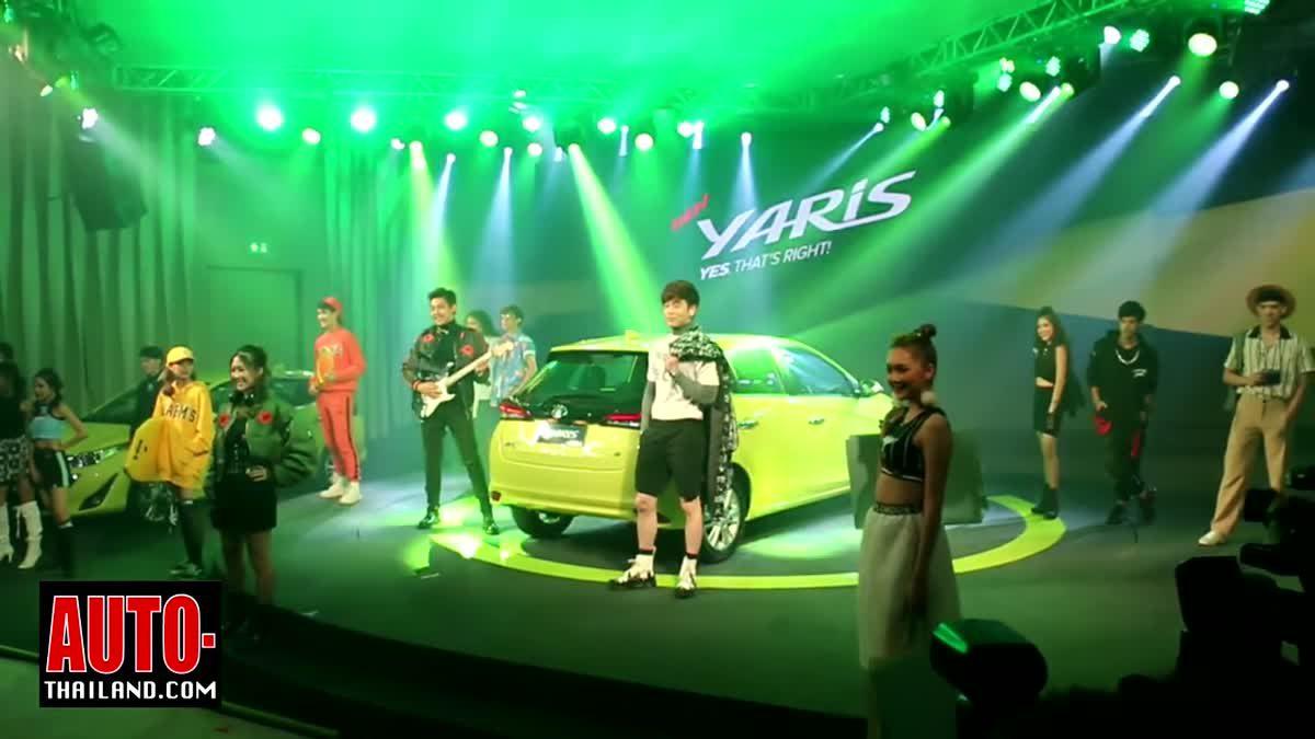 [RE-Live] โตโยต้า เปิดตัว Yaris 2017 รุ่นปรับปรุงโฉมใหม่ ราคาเริ่มต้นที่ 4.79 - 6.09 แสนบาท