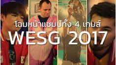 4 แชมป์จาก 4 เกม WESG 2017 Grand Final ปิดฉากสวยงาม