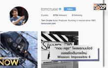 """""""ทอม ครูซ"""" โพสแรกบนไอจีเฉลยชื่อเต็มภาคใหม่ Mission: Impossible 6"""