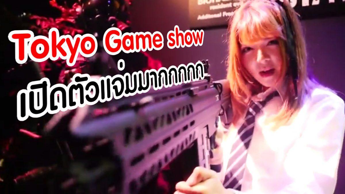Preview งาน Tokyo Games Show รอชมอัพเดทใหม่ได้เร็ว ๆ นี้