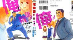 การ์ตูนมังงะ Ore Monogatari ประกาศทำอนิเมะทีวีอย่างเป็นทางการแล้ว!!!