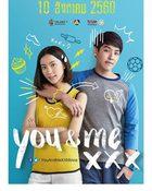 You & Me XXX เมื่อฉันกับเธอ XXX
