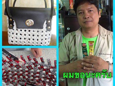 รับบริจาคซองกาแฟให้เด็กๆนำมาสานกระเป๋า