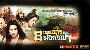 8 เทพอสูรมังกรฟ้า (2003) [พากย์ไทย]