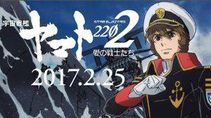 Yamato 2202 สานต่อเรื่องราวของสงครามอวกาศ 25 กุมภาพันธ์ 2017