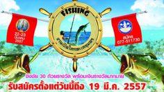 ขอเชิญร่วมแข่งขันตกปลา งานเปิดโลกทะเลชุมพร 22-23 มี.ค.นี้