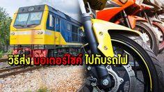 วิธีส่ง รถจักรยานยนต์ ไปกับ รถไฟ ใกล้ไกลแค่ไหน ไปได้ทุกที่