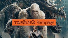 รวมไว้ที่นี่แล้ว!! คลิปตัวอย่างและคลิปโปรโมตซับไทย Rampage ใหญ่ชนยักษ์