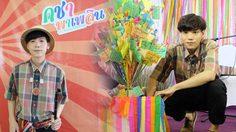 สุดแฮปปี้!!! 'คชาพาเพลิน' ฉลองวันเกิด 27 ปี พร้อมทำบุญกว่า 150,000 บาท